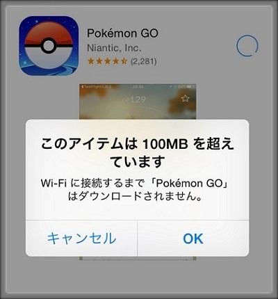 pokemonGO100MB