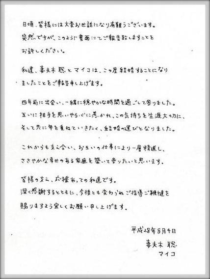 tsumabuki-maiko2