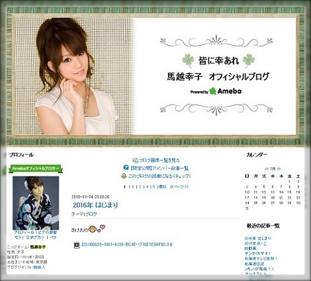 umakoshisachiko-blog