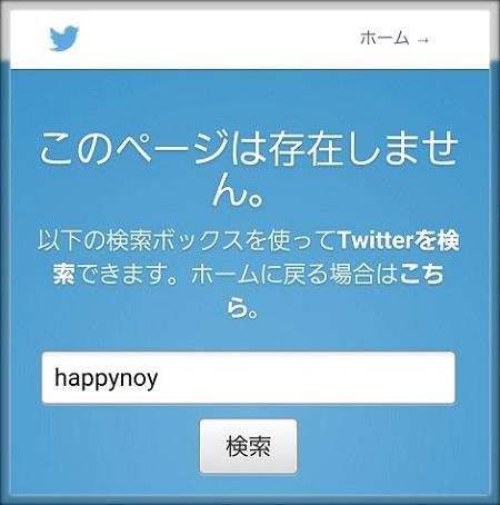 umakoshisachiko-twitter2