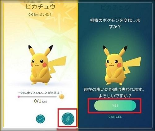pokemon-aibo15