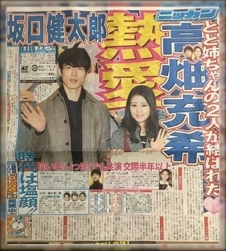 熱愛彼氏】坂口健太郎の彼女は高畑充希で身長差25!映画共演の