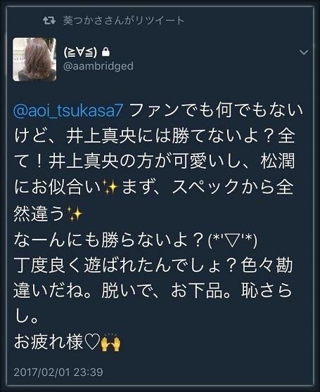 潤 ツイッター 松本 胡麻💜よし君もいくんだ 潤(@gomakame)
