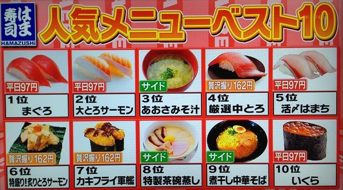 帰れま10はま寿司の人気メニュー...