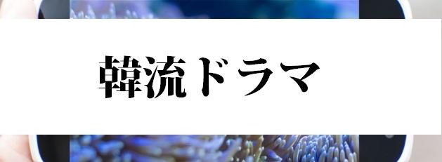 青い海の伝説の動画全話を無料視聴1話から最終回までdvdレンタルよりも