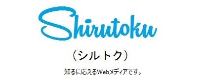 Shirutoku (シルトク)